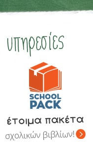 26f124b20e Σχολικά βιβλία   είδη σχολείου