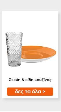 Σκέυη & είδη κουζίνας