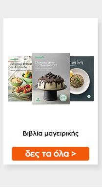 Βιβία Μαγειρικής