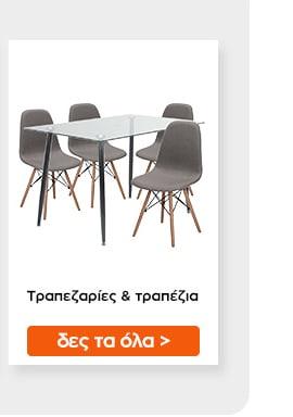 Τραπεζαρίες & τραπέζια