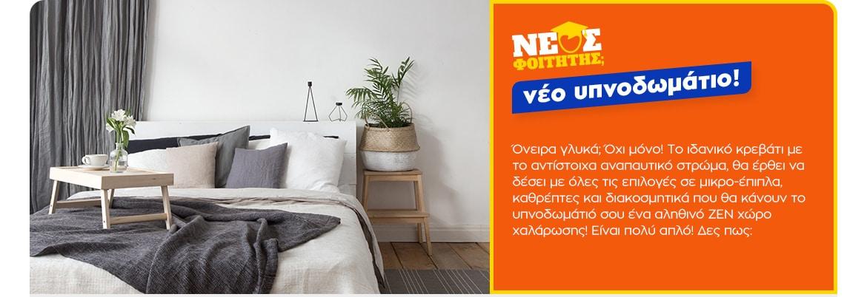 Νέο Υπνοδωμάτιο με τηλεοράσεις, κρεβάτια και στρώματα, έπιπλα, καθρέπτες και αφυγραντήρες-ιονιστές
