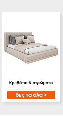 Κρεβάτια & Στρώματα