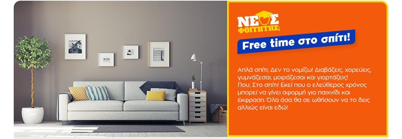 Free time στο σπίτι με βιβλία, όργανα γυμναστικής, είδη sports & fitness, είδη πάρτυ και διασκέδαση στον ελέυθερο χρόνο.