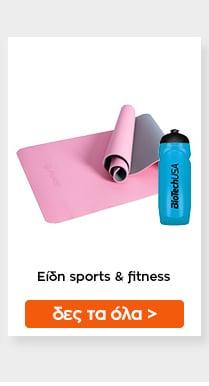Είδη Sports & Fitness
