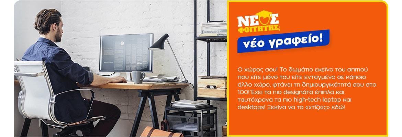 Νέο Γραφείο, με καρέκλες, έπιπλα, laptop, υπολογιστές και είδη γραφείου