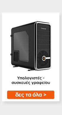 Υπολογιστές - Συσκευές Γραφείου