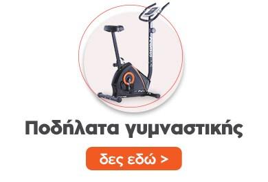 πρόληψη ιών με άθληση και άσκηση | ποδήλατα γυμναστικής
