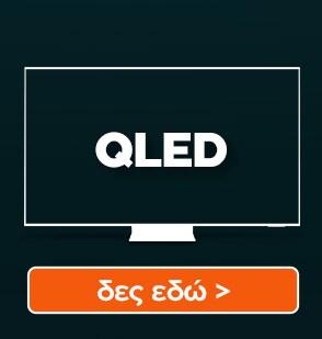 Δες εδώ QLED τηλεοράσεις