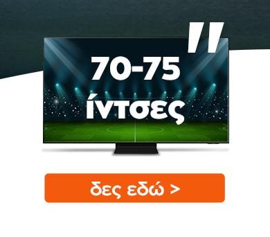 Δες εδώ τηλεοράσεις από 70 έως 75 ίντσες