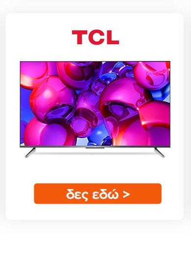Δες εδώ τηλεοράσεις TCL