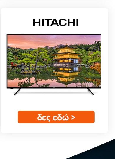 Δες εδώ τηλεοράσεις Hitachi