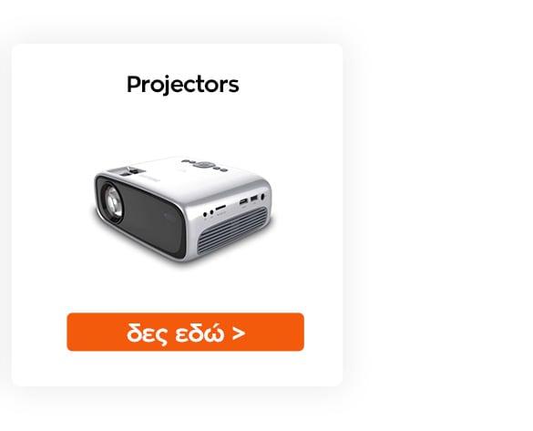 Δες εδώ Projectors