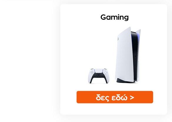 Δες εδώ όλα τα Gaming