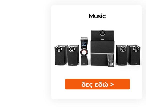 Δες εδώ όλα τα προϊόντα για τη Μουσική