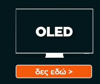 Δες εδώ OLED τηλεοράσεις
