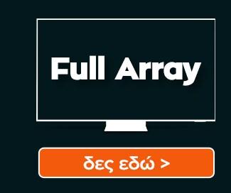 Δες εδώ Full Array τηλεοράσεις