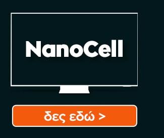 Δες εδώ Nanocell τηλεοράσεις
