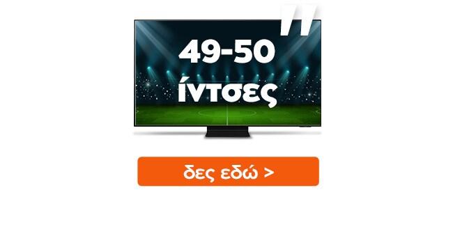 Δες εδώ τηλεοράσεις από 49 έως 50 ίντσες