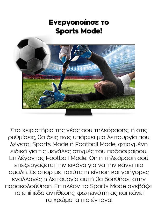 Ενεργοποίησε το Sports Mode!