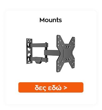 Δες εδώ όλα τα Mounts