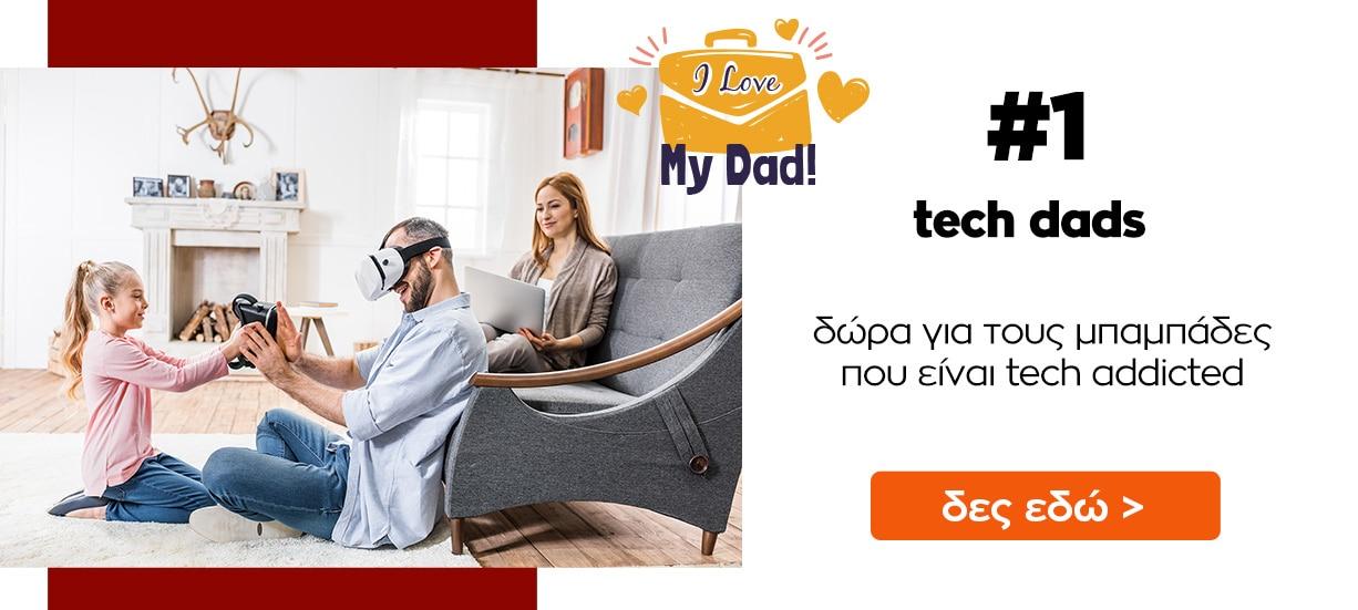 tech dads, δώρα για τους μπαμπάδες που είναι tech addicted