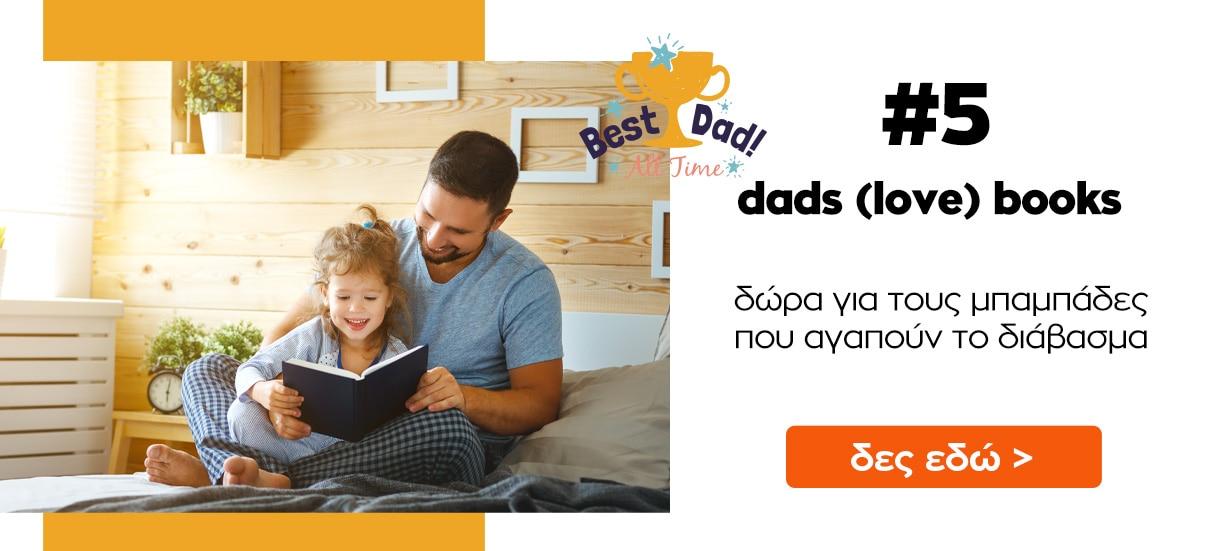 δώρα για τους μπαμπάδες που αγαπούν το διάβασμα