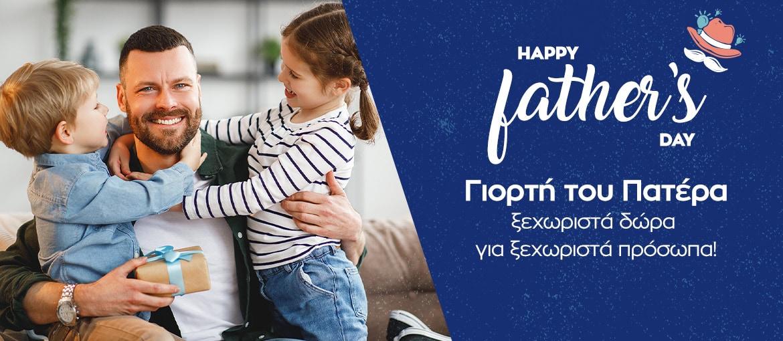 Η γιορτή του Πατέρα, είναι μία ευκαιρία να χαρίσουμε στους μπαμπάδες μας κάτι ξεχωριστό. Στα PUBLIC θα βρεις την μεγαλύτερη γκάμα δώρων για κάθε τύπο μπαμπά. Δείξε τους και εσύ πόσο τους αγαπάς με το δώρο που τους ταιριάζει!