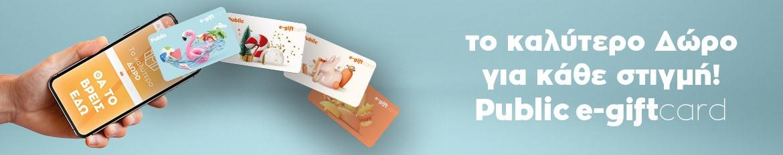 Public e-gift card, το απόλυτο δώρο! δώσε στους αγαπημένους σου εκατομμύρια επιλογές από το public.gr