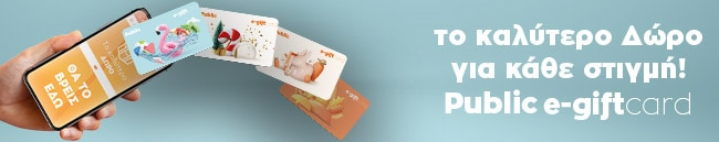 Public e-gift card