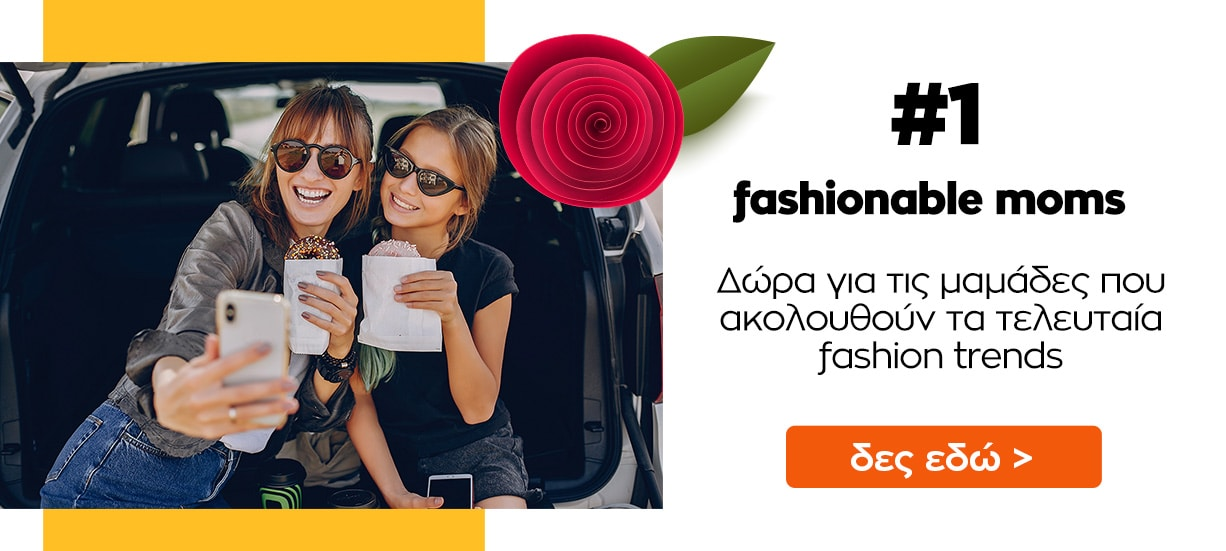 fashionable moms, δώρα για τις μαμάδες που ακολουθούν τα τελευταία fashion trends
