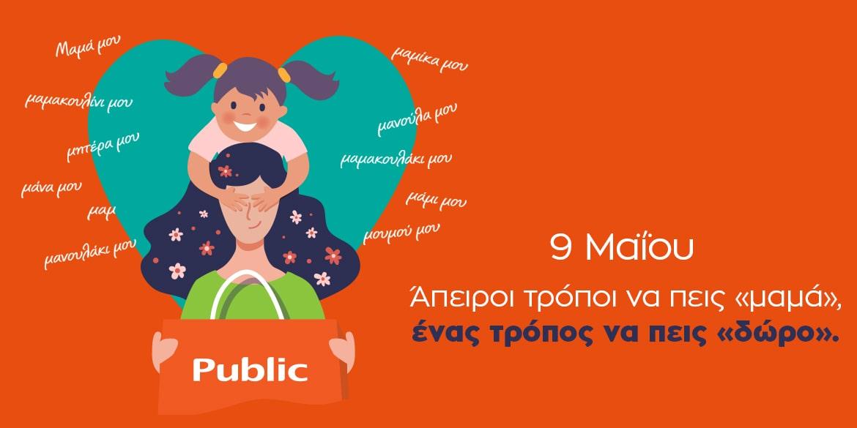 9 Μαϊου - Γιορτή της μητέρας - Άπειροι τρόποι να πεις μαμά, ένας τρόπος να πεις δώρο.