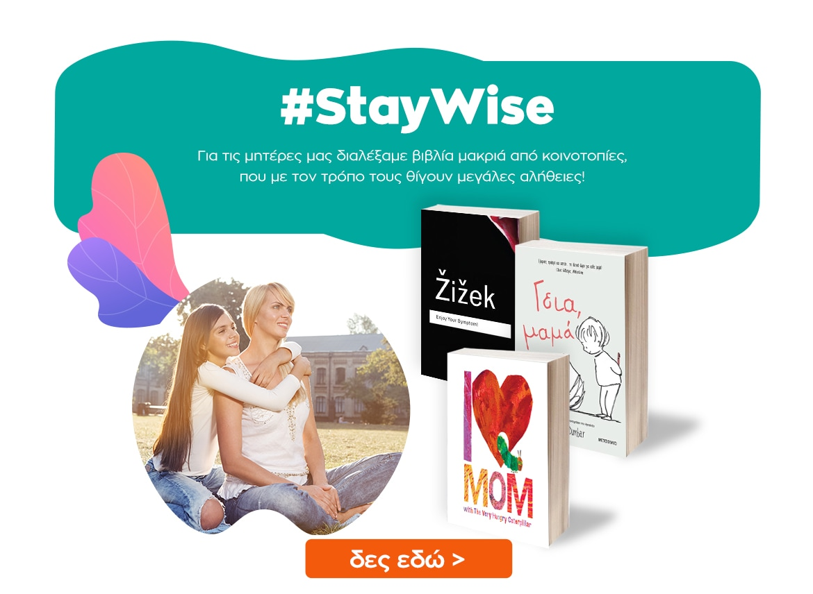 #StayWise
