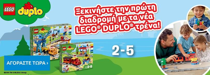 Carousel - Lego Duplo