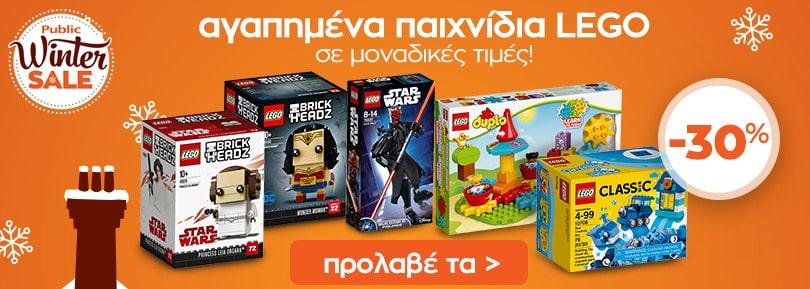 Carousel - Lego sales
