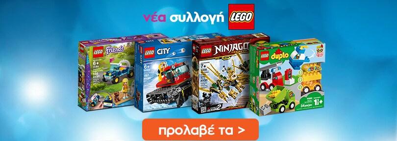 Carousel - Lego nees afikseis