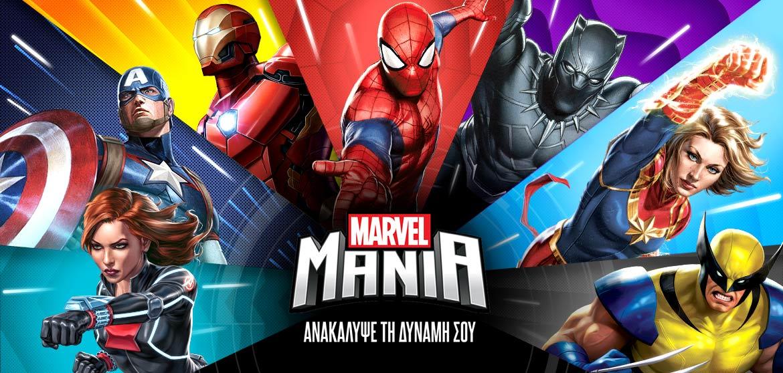 Marvel Mania, ανακάλυψε τη δύναμή σου!