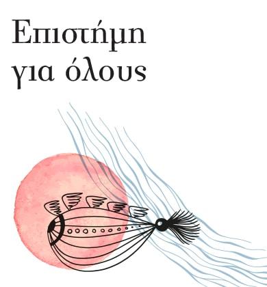 Εκλ. επιστήμη