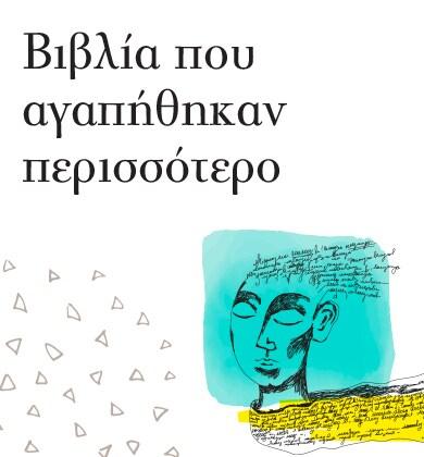 Βιβλία που αγαπήθηκαν περισσότερο