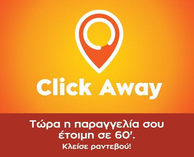 Click away στο Public