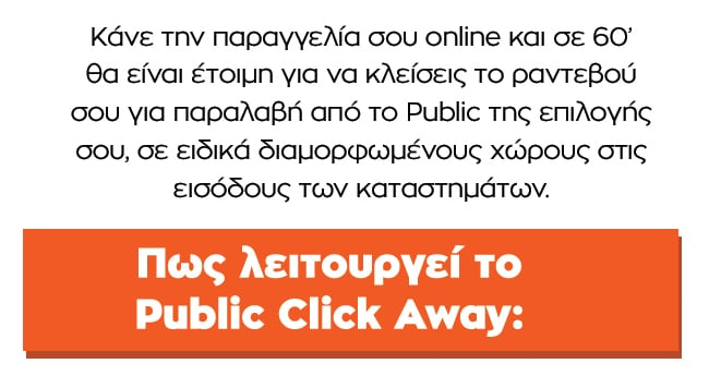 Πως λειτουργεί το Public Click Away
