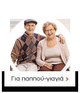 Χριστουγεννιάτικα δώρα για τον παππού και τη γιαγιά