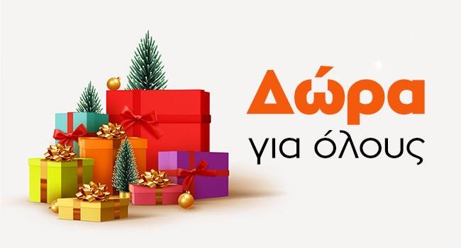 Δώρα για όλους