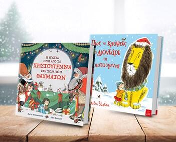 Χριστουγεννιάτικα δώρα βιβλία